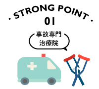 事故専門治療院